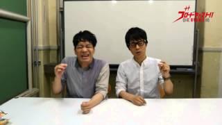 よしもとクリエイティブ・エージェンシー所属のお笑いコンビ「ブロードキャスト!!」がYouTubeで新プロジェクトを始動!! 2014年3月2日から毎日23時に配信!