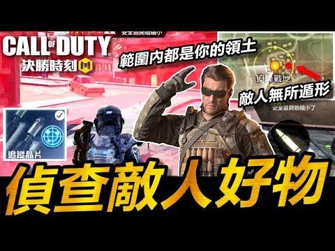【決勝時刻M】大逃殺模式 技能教學-追蹤晶片使用技巧  Call Of Duty Mobile