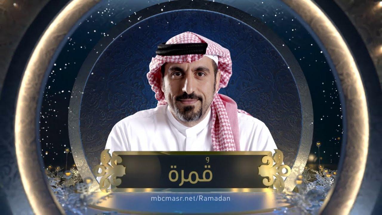 قمرة أحمد الشقيرى على Mbcمصر Youtube
