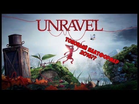 Стрим.Unravel.(ТОПОВЫЙ ГРАФОН ДЛЯ ПЛАТФОРМЕРА!)