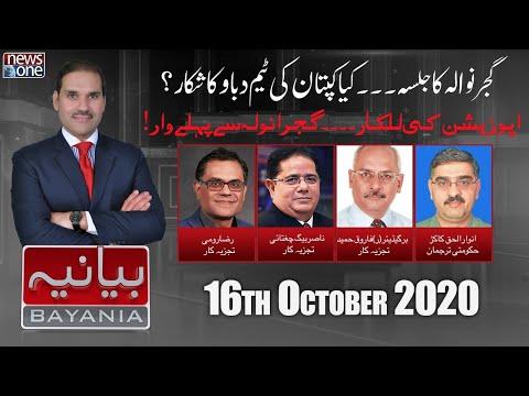 Bayania - Friday 16th October 2020