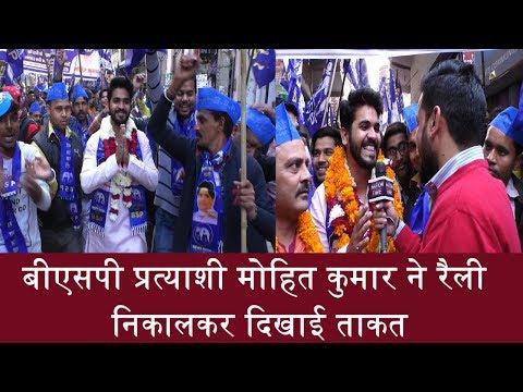 बीएसपी प्रत्याशी मोहित कुमार ने रैली निकालकर दिखाई ताकत/BSP candidate Mohit Kumar