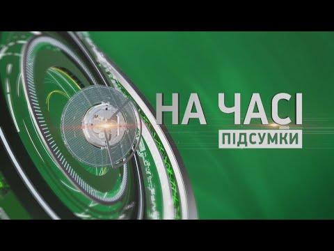 Телеканал Z: На часі. Підсумки - 09.07.2020