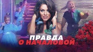 ЮЛИЯ НАЧАЛОВА. ТРАГИЧЕСКИЕ ПОДРОБНОСТИ // Алексей Казаков