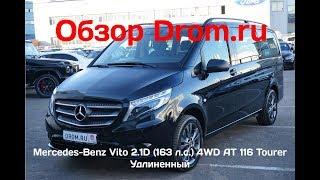 Mercedes-Benz Vito 2018 2.1D (163 л.с.) 4WD AT 116 Tourer Удлиненный - видеобзор