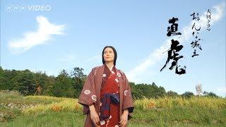 井伊の魂、ここにつなぐ― 物語はいよいよ最終章へ NHK大河ドラマ「おん...