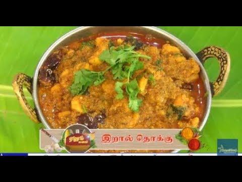 ஏழாம் சுவை - இறால் தொக்கு   | Velicham Tv Entertainment