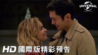 【去年聖誕節】國際版預告-12月6日 心心相印
