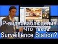 IP видеонаблюдение Что такое Surveillance Station mp3