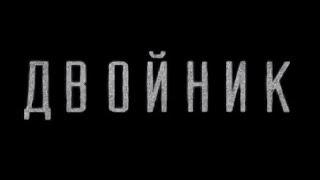 Двойник (сериал 2018 – ...) - Русский трейлер - США