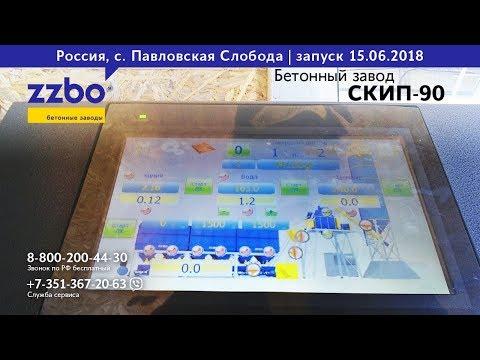 с.Павловская слобода, бетонный завод Скип-90. Бизнес на бетоне впервые, как это?