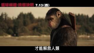 【猩球崛起:終極決戰】60 TVC 捍衛自由篇
