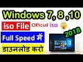 How to Download Windows 7,8,10 Latest Version ISO File in Hindi 2018 [ Official ISO ]