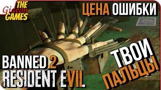 RESIDENT EVIL 7  Прохождение Banned Footage Vol.2  СМЕРТЕЛЬНЫЕ ИГРЫ И ПРОШЛОЕ СЕМЬИ