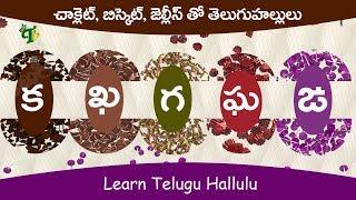 #Hallulu in telugu 3D :Telugu letters క ఖ గ ఘ ఙ : Learn telugu alphabet : Telugu hallulu-Aksharamala