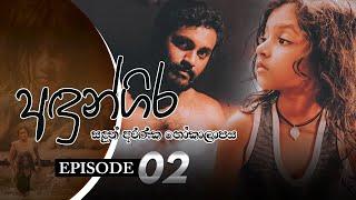 Andungira | Episode 02 - (2021-09-19) | ITN Thumbnail