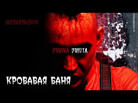 Смотреть клип 2Rbina 2Rista - Кровавая Баня