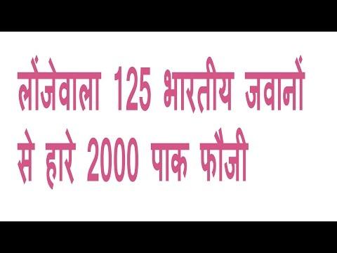 125 Indian Army Jawans Defeated 2000 Pakistanis at Longewala