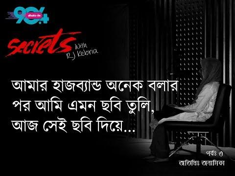 SECRETS I Episode 3 I RJ Kebria I Dhaka fm 90.4 I Sohan & Anamika