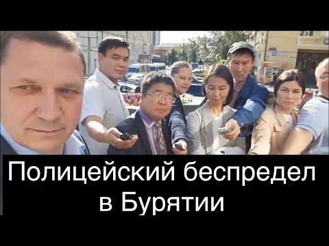 Беспредел Росгвардии в Улан-Удэ
