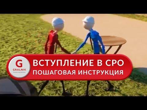 видео: Допуск СРО. Пошаговая инструкция о том, как получить допуск СРО.