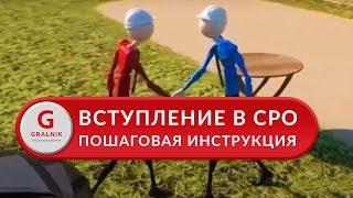 видео Реестр СРО в области инженерных изысканий в строительстве