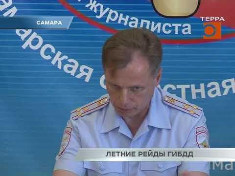 Новости Самары. ГИБДД
