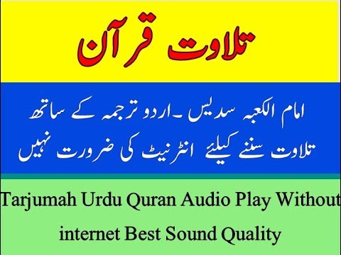 (Urdu  Hindi)Quran Mp3 Audio with Urdu Translation play offline without  internet Sudes Voice
