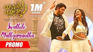 Swathilo Muthyamantha Video Song - Promo | Bangaru Bullodu | Allari Naresh,Pooja Jhaveri|Giri Palika