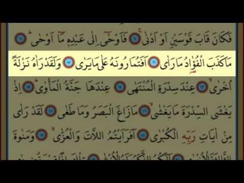 Surah An-Najm(53) by Nasser Al Qatami Majestic Recitation(Necm)