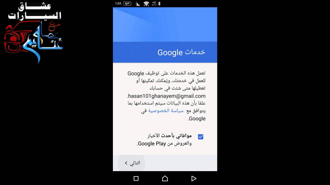 de8cabe44 طريقة انشاء حساب جوجل من الموبايل How to create a Google account from your  mobile