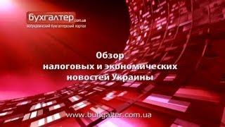 Бухгалтерские еженедельные новости № 8_02.03.2013(, 2013-03-01T12:28:49.000Z)