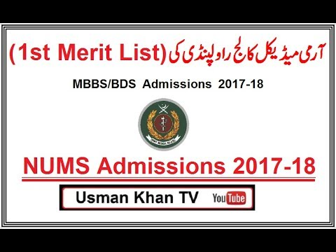 How To Check Your Name in The Merit List of Army Medical College Rawalpindi 2017 18