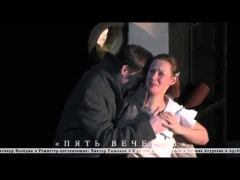 Театр Мастерская Фоменко -  Пять вечеров