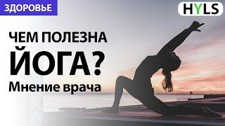 Польза йоги. Йога и здоровье. Мнение врача-натуропата