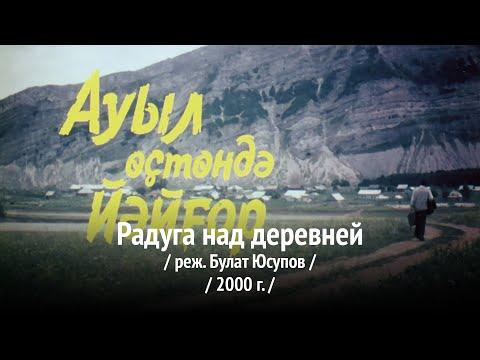 Радуга над деревней / Булат Юсупов / 2000 г.