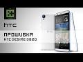 Прошивка HTC Desire D820 OS 4 4 2 mp3