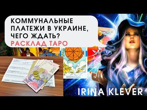 Коммунальные платежи в Украине, чего ожидать? Расклад ТАРО
