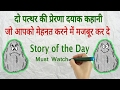 दो पत्थर की प्रेरणा दायक कहानी - Best Motivational Story in Hindi