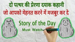 दो पत्थर की प्रेरणा दायक कहानी Best Motivational Story in Hindi