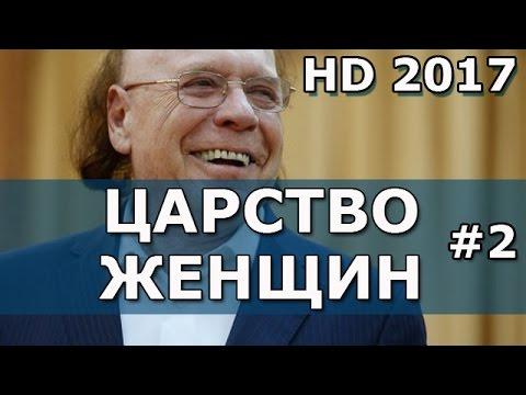 "Эдвард Радзинский ""ЦАРСТВО ЖЕНЩИН"""
