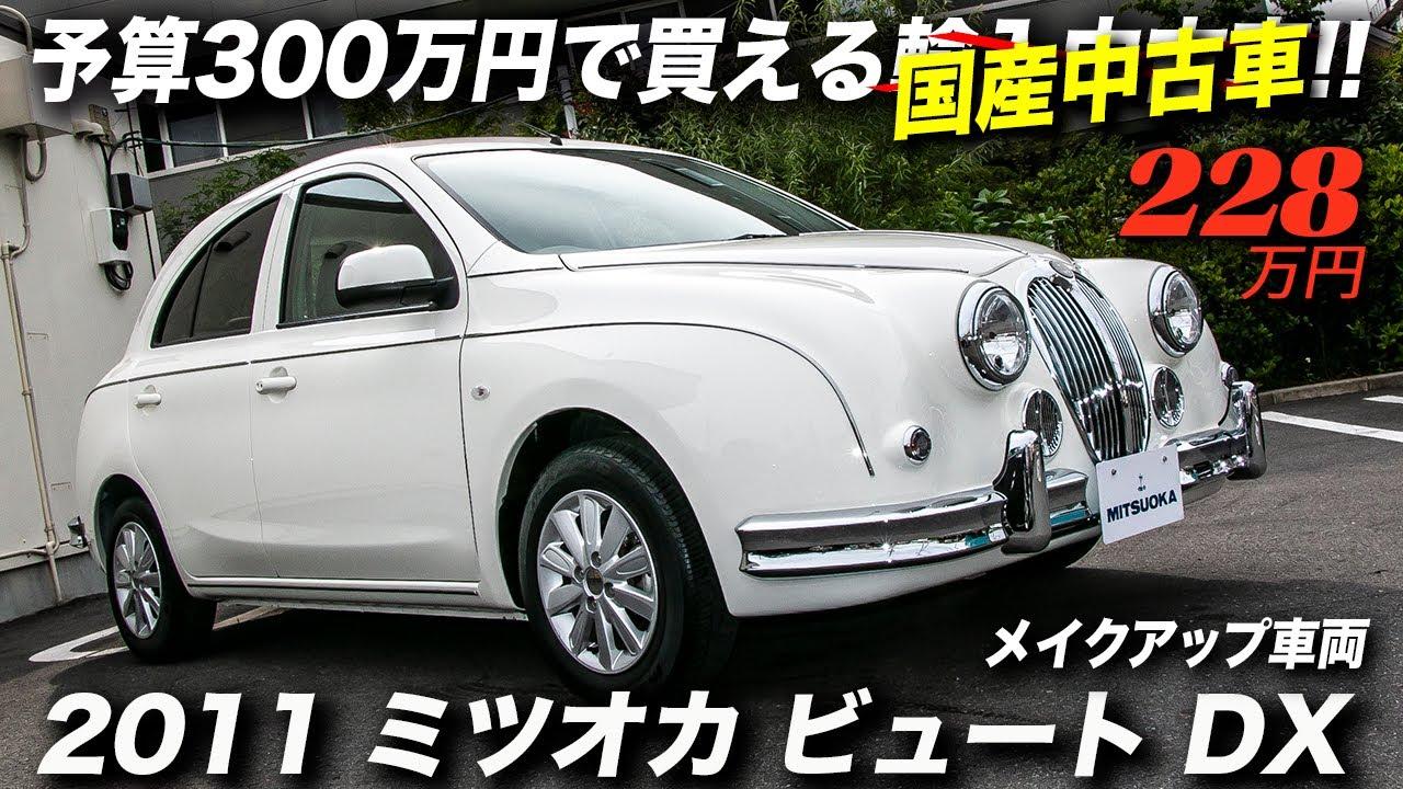 光岡ビュート(Viewt)を徹底検証!|2011年型ミツオカ・ビュート DX・メイクアップ車両/228万円