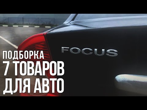 7 ПОЛЕЗНЫХ ТОВАРОВ ДЛЯ FORD FOCUS С АЛИЭКСПРЕСС!!!