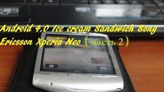 Android 4.0 Ice cream Sandwich Sony Ericsson Xperia Neo ( часть 2 ) android 4.0.4