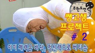 무모한 도전 9회 #2 ★무한도전 1기★ infinite challenge ep.9