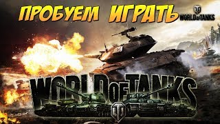 Пробуем ИГРАТЬ в WORLD of TANKS...