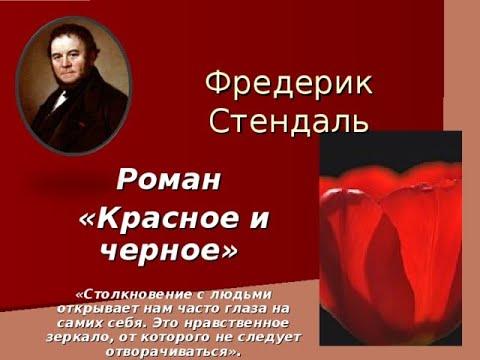Стендаль «Красное и черное»