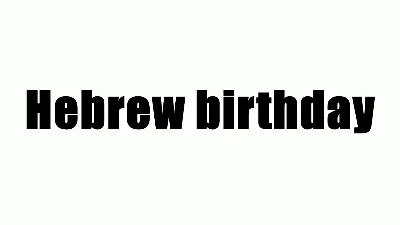 Hebrew birthday youtube kristyandbryce Images