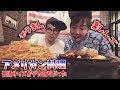 キスあり【デカ盛り 大食い】楽しんごちゃんと一緒にアメリカン料理 スワンで雑談お食事 チキンカツ ナポリタン