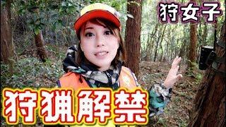 #14【狩猟】遂に狩猟解禁!今年は大物狙います☆Finally hunting lifted! This year I will aim for the big game ☆【狩女子】